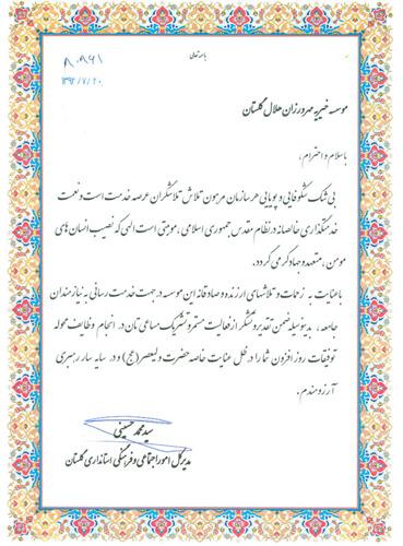 امور اجتماعی و فرهنگی استانداری گلستان