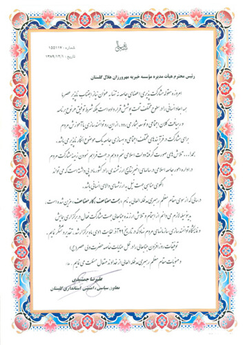تقدیر نامه از جانب معاون سیاسی، امنیتی استانداری گلستان