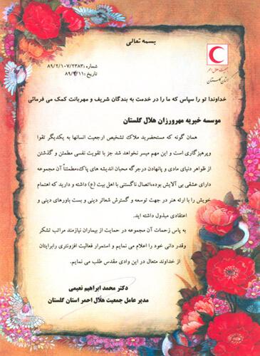 تقدیر نامه از سازمان هلال احمر استان گلستان
