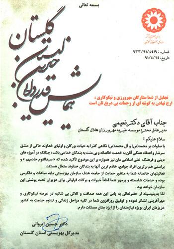 سازمان بهزیستی استان گلستان