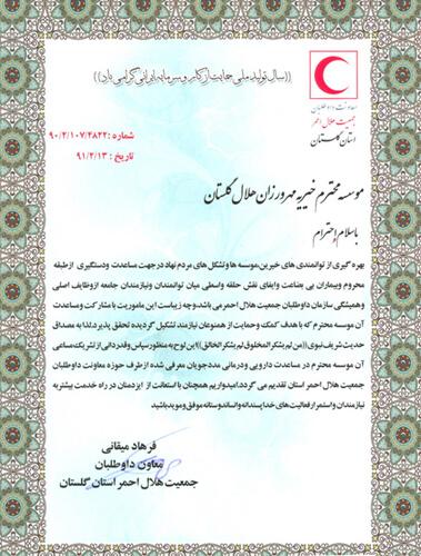 سازمان هلال احمر استان گلستان