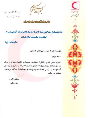 تقدیر نامه از جمعیت هلال احمر استان گلستان