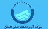 اداره آب فاضلاب استان گلستان