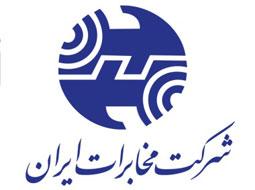 مخابرات استان گلستان
