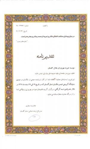تقدیر نامه از اداره ارشاد اسلامی استان گلستان