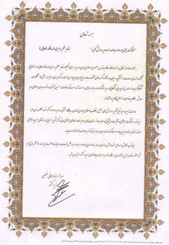 تقدیر نامه از وزیر کشور