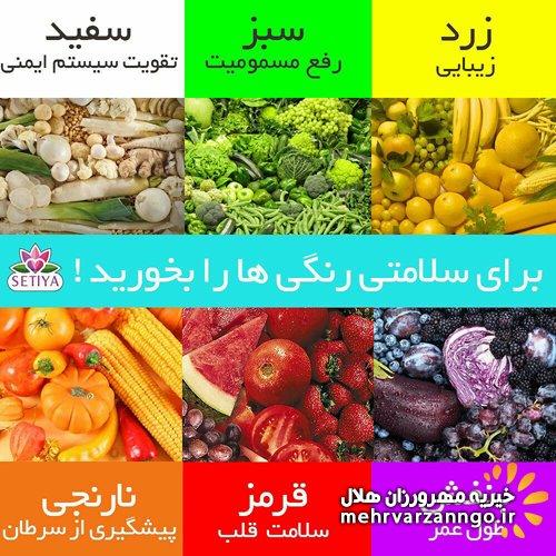 برای سلامتی رنگی ها را بخورید