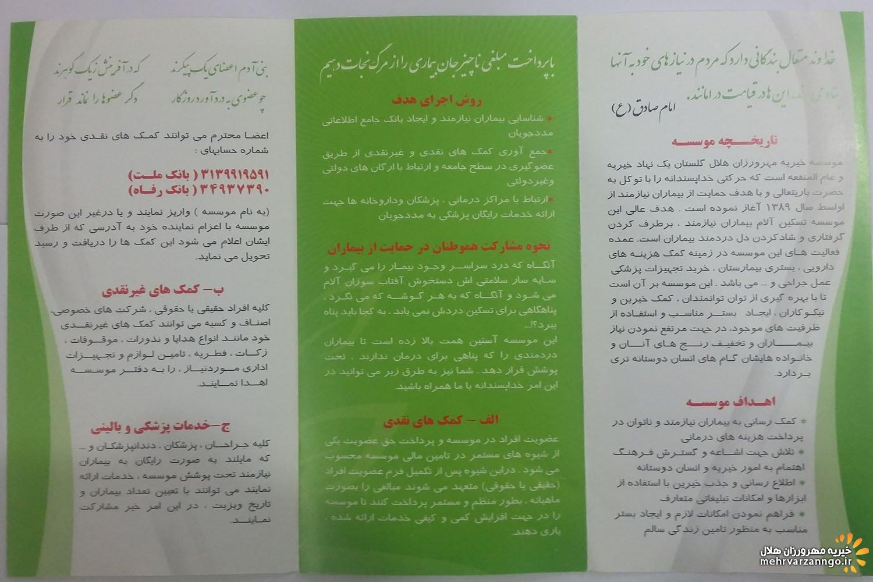 بروشورهای سال 91 موسسه خیریه مهرورزان هلال گلستان