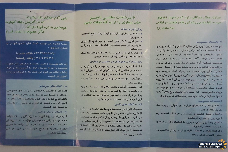 بروشورهای سال 92 موسسه خیریه مهرورزان هلال گلستان