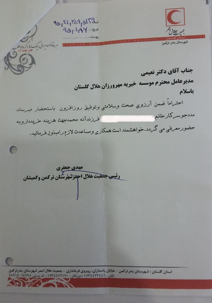 نامه از هلال احمر شهرستان بندر ترکمن