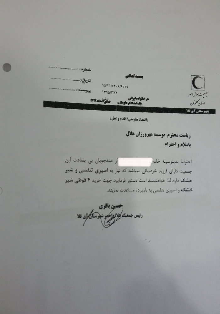 نامه از هلال احمر شهرستان آق قلا