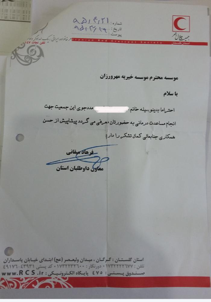 نامه از کمیته امداد امام خمینی  استان گلستان