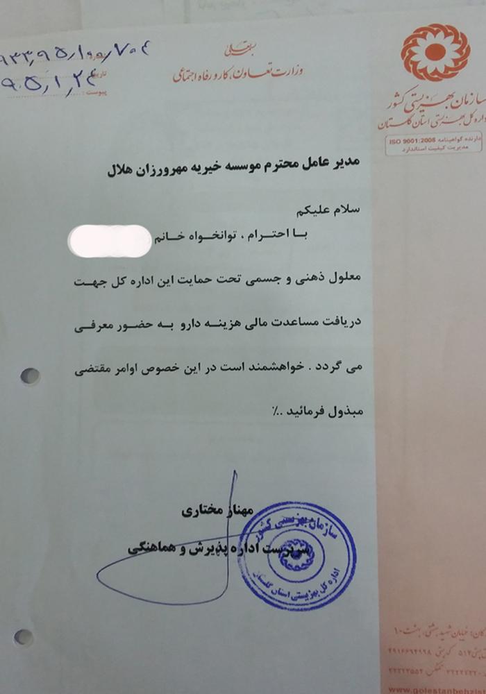 نامه از سرپرست اداره پذیرش و هماهنگی بهزیستی استان