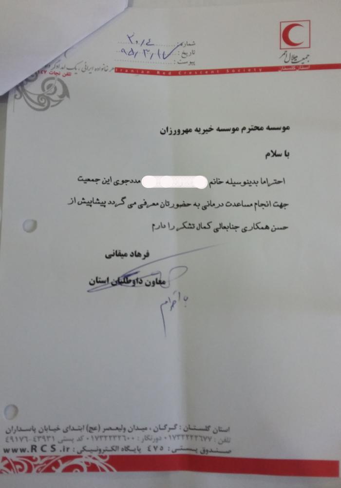 نامه از معاون داوطلبان جمعیت هلال احمر استان