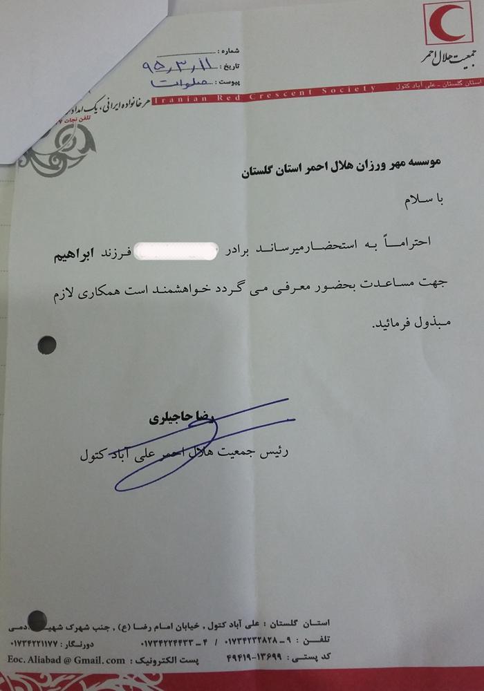 نامه از هلال احمر شهرستان علی آباد