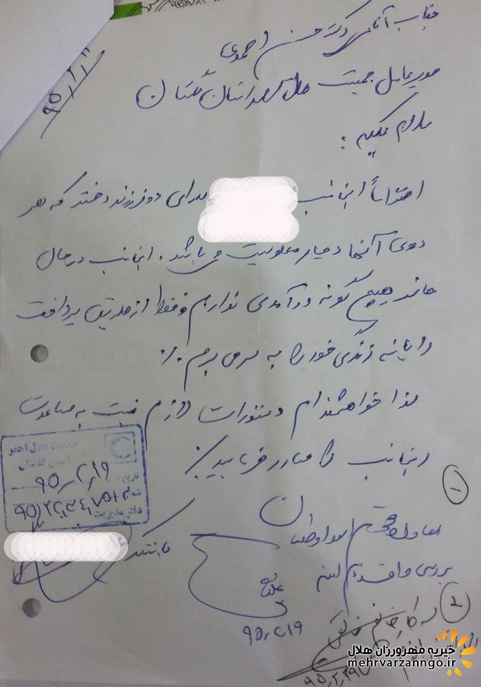 نامه از مدیر عامل جمعیت هلال احمر