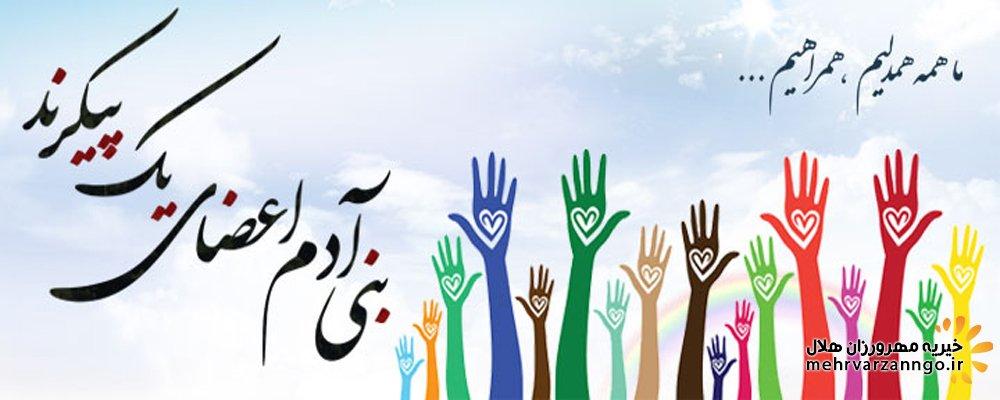 خیریه مهرورزان هلال گلستان،کمک به بیماران نیازمند