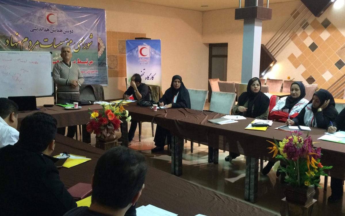 دومین همایش هم اندیشی شورای موسات مردم نهاد مرتبط با جمعیت هلال احمر