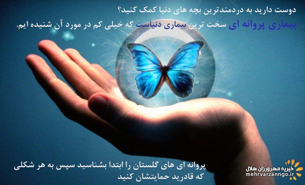 حمايت از بيماران پروانه اي در استان گلستان- موسسه خيريه مهرورزان هلال گلستان